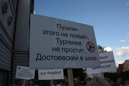 Митинги против сексуальных меньшинств